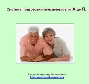 Система подготовки пенсионеров