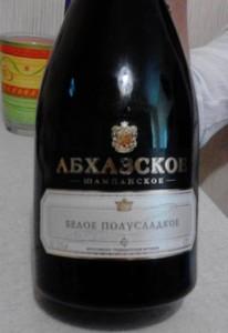 Абхазсвое шампанское