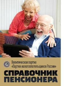 spravochnik_pensionera